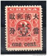 China Chine : (1161) 1897 Les Timbres Fiscaux Surtaxées Pour Un Usage Postal SG88* Variété 口 Casé - China