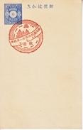 JAPAN  RUSSO-SINO WAR  POSTAL  CARD  ANNIV.  SAKHALIN  ADMIN. - Japan