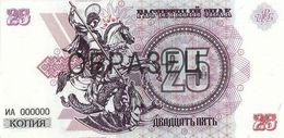 NOVOROSSIYA 25 PУБЛЕЙ (RUBLES) 2014 P-4s UNC SPECIMEN, REPLICA [NRU004] - Russia