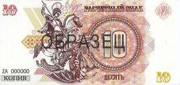 NOVOROSSIYA 10 PУБЛЕЙ (RUBLES) 2014 P-3s UNC SPECIMEN, REPLICA [NRU003] - Russia