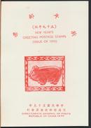 °°° FOLDER CHNA FORMOSA TAIWAN - NEW YEAR - 1970 °°° - 1945-... Republik China
