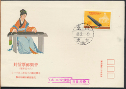 °°° FOLDER CHNA FORMOSA TAIWAN - MUSIC INSTRUMENTS - 1976 °°° - 1945-... República De China