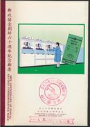 °°° FOLDER CHNA FORMOSA TAIWAN - 60th ANNIVERSARY OF POSTAL SAVINGS - 1979 °°° - 1945-... Republik China