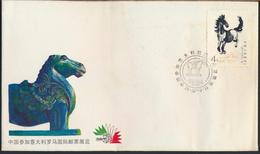 °°° COVER CHNA CHINE - ITALIA 85 - 1985 °°° - 1949 - ... Repubblica Popolare