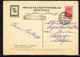 Russie - Carte Postale 1957 - Oblit Kalinisk - Exp Vers Antwerpen En Belgique - 1923-1991 URSS