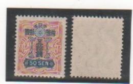 JAPON 1929 YT N° 206 NEUF**MNH
