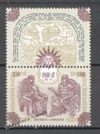 Ukraine 1998 Yvert 327, Askold And Dir - MNH - Ukraine