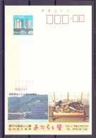 Japan   (RM12823) - Timbres