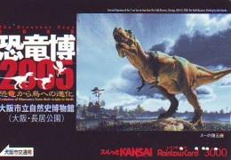 Carte Prépayée Japon  * DINOSAURUS * Dinosaurier * MUSEUM CHICAGO * Dino (1048) Prepaid Card Japan - Telefoonkaarten