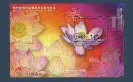 Macao Macau 2004 Yvert  Bloc 143 ** 5è Anniversaire Du Retour De Macao à La Chine