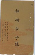 JAPAN - GOLD CARD 396 - Japón