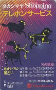 Télécarte Japon / 110-63159 - ZODIAQUE -  Série TAKASHIMAYA SHOPPING - HOROSCOPE Japan Phonecard - 1019 - Zodiaco