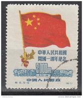 China--prc     Scott No.  64     Used      Year  1950      Reprint - 1949 - ... People's Republic