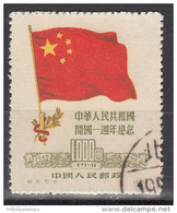 China-prc     Scott No.  63    Used    Year  1950     Reprint Issue - Used Stamps