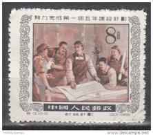 CHINA-PRC     SCOTT NO. 256    USED   YEAR  1955 - 1949 - ... People's Republic