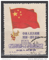 China-prc     Scott No.  60    Used    Year  1950     Reprint Issue - Used Stamps