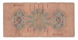 Russia // Mongolia 1 Tugrik 1925 Year - Russia