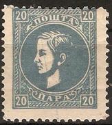 1869 -1878 - 192 Knez Milan 20 Para Z. 11-12 MH - Serbia