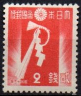 JAPON - Nouvel An 1937 Neuf - Unused Stamps