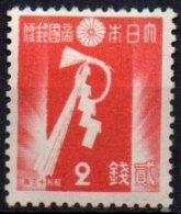 JAPON - Nouvel An 1937 Neuf