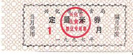 China - Food Ration Coupon - Unc - Cina