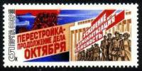 1988 N° 5508** Luxe. - 1923-1991 USSR