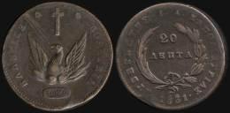 "F 20 Lepta (1831) In Copper With ""Phoenix"". Variety ""479-E.e"" By Peter Chase. Strikes On The Perimeter & Struck... - Munten & Bankbiljetten"