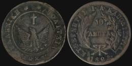 "F+ 10 Lepta (1828) (type A.1) In Copper With ""Phoenix"". Variety ""170-F.g"" By Peter Chase. Die Break On Top Right... - Munten & Bankbiljetten"