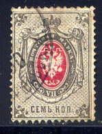RUSSIE - 24° - ARMOIRIES - 1857-1916 Empire