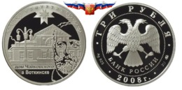 Russia 3 Rubles 2008 Tchaikovsky House In Udmurtiya Silver 1 Oz PROOF - Russia