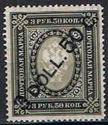 1917 -:- Bureaux Russes En Chine - Timbres De Russie De 1889-1918 Surchargés - Y&T N° 50 * -