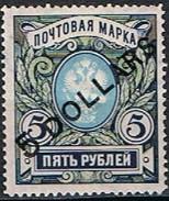 1917 -:- Bureaux Russes En Chine - Timbres De Russie De 1889-1918 Surchargés - Y&T N° 51 ** -