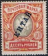 1907 - 08 -:- Bureaux Russes En Chine - Timbres De Russie De 1889-1918 Surchargés - Y&T N° 20 * -