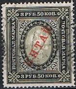 1899 - 04 -:- Bureaux Russes En Chine - Timbres De Russie De 1889-1918 Surchargés - Y&T N° 15  Oblitéré -