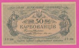 RUSSIE UKRAINE ODESSA - 50 Karbovanez 1918 - Pick 6a Série Inférieure à 210 - Russie