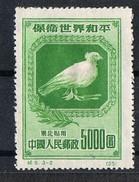 China North Oriental Mng 1950 - Cina