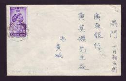 HONG KONG GEORGE 6TH SILVER WEDDING MACAO - Hong Kong (...-1997)