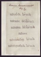 SIAM HANDSTAMPS FROM PRINTERS ARCHIVE THAILAND - Thailand