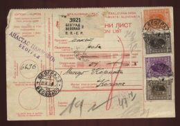SERBIA -BEOGRAD PARCEL POST FORM 1929 - Europe (Other)