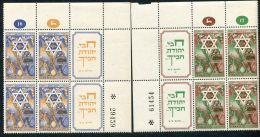ISRAEL ISRAEL JEWISH NEW YEAR 1950 TAB BLOCKS OF FOUR - Israel