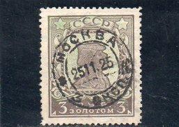 URSS 1925-7 O FILIGRANE C DENT 12.5