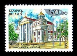 Belarus 1998 Mih. 261 Postal Service Beetwen Mogilev And St.Petersburg (overprint) MNH ** - Belarus