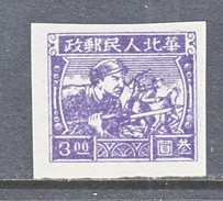 PRC  NORTH CHINA  3L 27  * - Northern China 1949-50