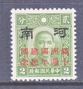 JAPANESE  OCCUP.  NORTH  CHINA   3 N 58    ** - 1941-45 Northern China