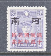 JAPANESE  OCCUP.  NORTH  CHINA   3 N 59    * - 1941-45 Northern China
