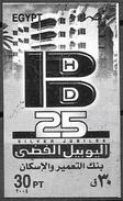 Egitto/Egypt/Egypte: Prova Fotografica, Photographic Proof, Preuves Photographiques, Banca, Bank, Banque - Münzen