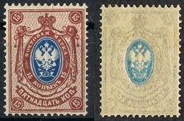 Russian Empire. 19th Issue. 1908 Nice Stamps Decals  MNH** - 1857-1916 Impero