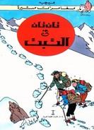 Tintin Au Tibet En Arabe. - Hergé