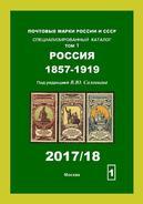 Soloviev Catalog Of Russia 1857-1919 2017/18 Russland NEW. - 1857-1916 Empire