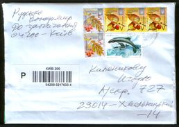 UKRAINE 2016 R-cover Stamp Harbour Porpoise